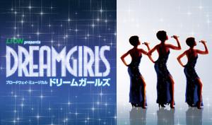 Mainvisual_13_dreamgirls